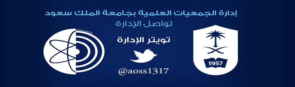 جامعة الملك سعود - إدارة الجمعيات العلمية